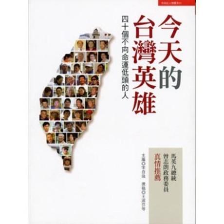 今天的台灣英雄《四十個不向命運低頭的人》