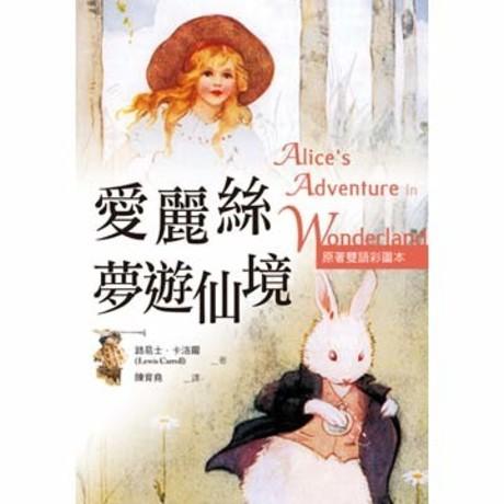 愛麗絲夢遊仙境 Alice's Adventures in Wonderland(原著雙語彩圖本)(25K彩色)