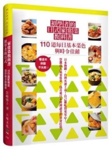 初學者的日式家常菜教科書:110道每日基本菜色與時令佳餚(精裝)
