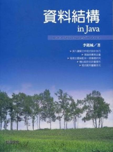 資料結構 in Java