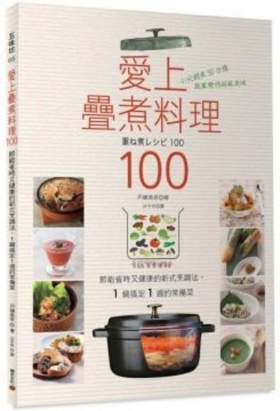 愛上疊煮料理100:節能省時又健康的新式烹調法,1鍋搞定1週的常備菜