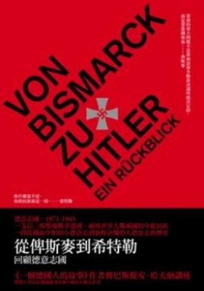 從俾斯麥到希特勒