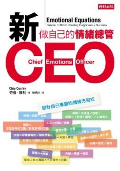 新CEO:做自己的情緒總管