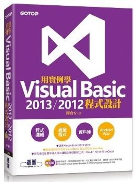 用實例學Visual Basic 2013/2012程式設計