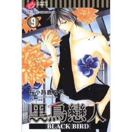黑鳥戀人~BLACK BIRD~               9