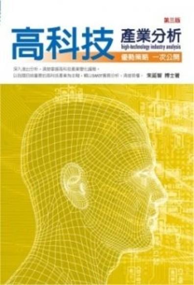 高科技產業分析(3版)