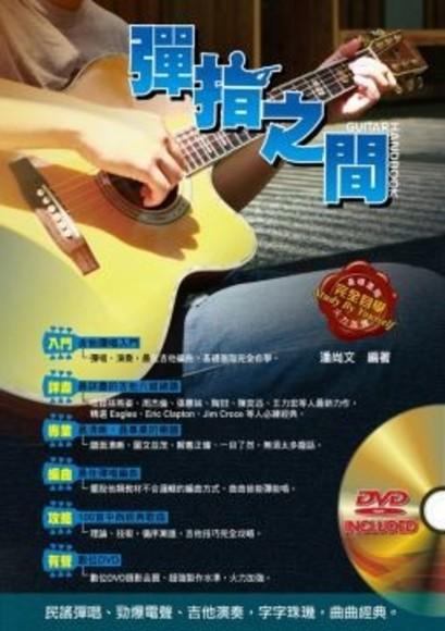 吉他手冊系列叢書-彈指之間十三版(附1DVD+MP3)(平裝)