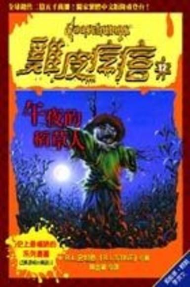 雞皮疙瘩 12:午夜的稻草人(平裝)