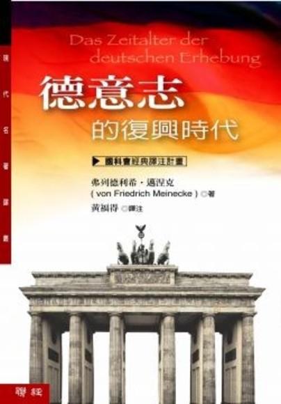 德意志的復興時代