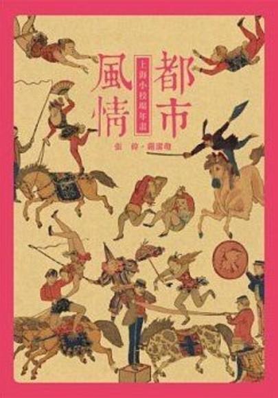 都市風情:上海小校場年畫