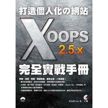 打造個人化的網站:XOOPS 2.5.x 完全實戰手冊
