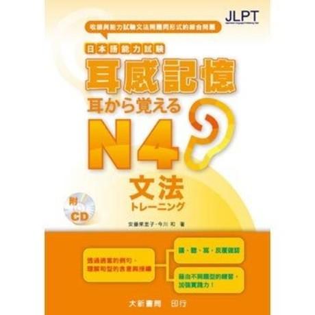 日本語能力試驗 耳感記憶 文法N4