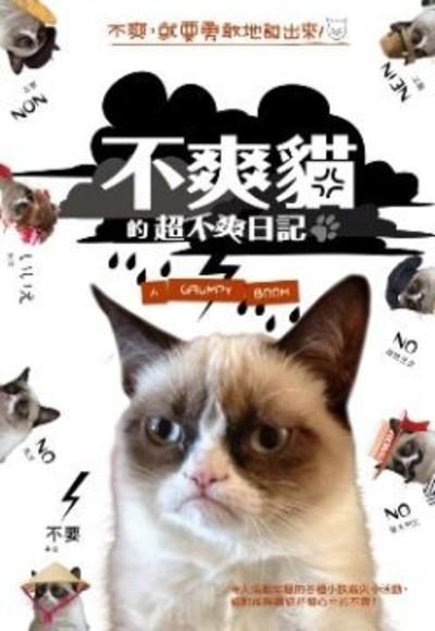 「不爽貓」的超不爽日記:不爽,就要勇敢地說出來!