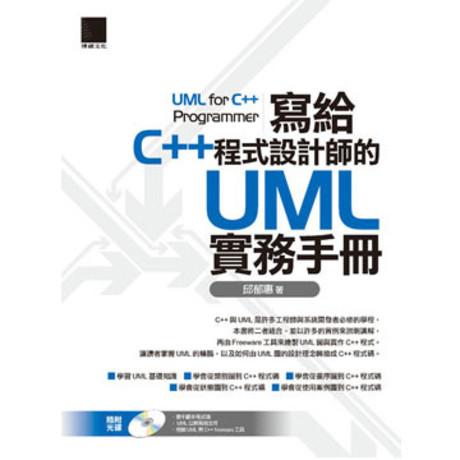 寫給C++程式設計師的UML實務手冊(平裝附光碟片)