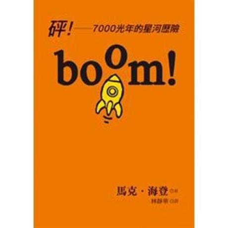 boom!砰!:7000光年的星河歷險