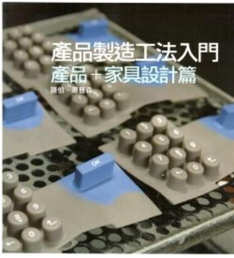 產品製造工法入門:產品+家具設計篇(軟精裝)