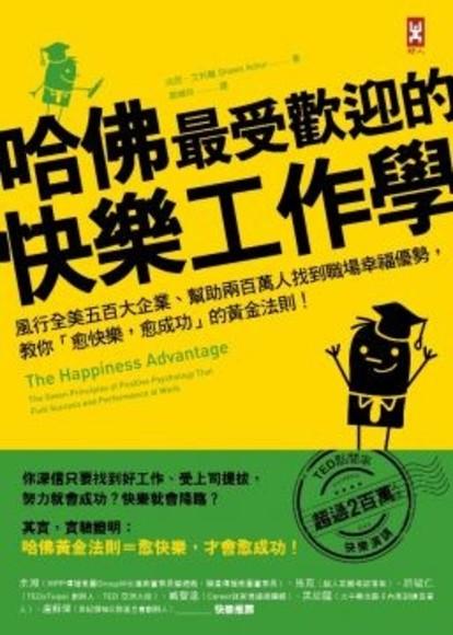哈佛最受歡迎的快樂工作學:風行全美五百大企業、幫助兩百萬人找到職場幸福優勢,教你「愈快樂,愈成功」的黃金法則!