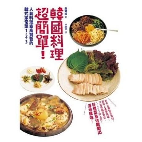 韓國料理超簡單!人氣料理家高賢哲的韓式家常菜1.2.3