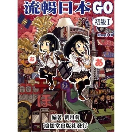 流暢日本GO 初級Ⅰ(附MP3)