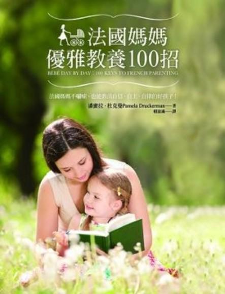 法國媽媽優雅教養100招:如何讓寶寶一覺到天亮?小孩挑食怎麼辦?怎樣培養孩子的自制力?最實用的法國式教養(全彩配圖版)