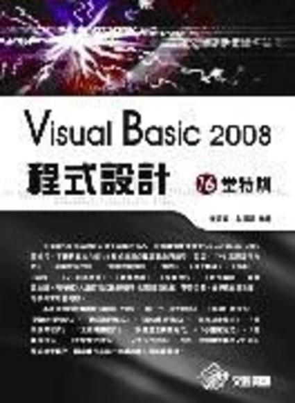 Visual Basic 2008 程式設計16堂特訓(附CD、DVD)(平裝)