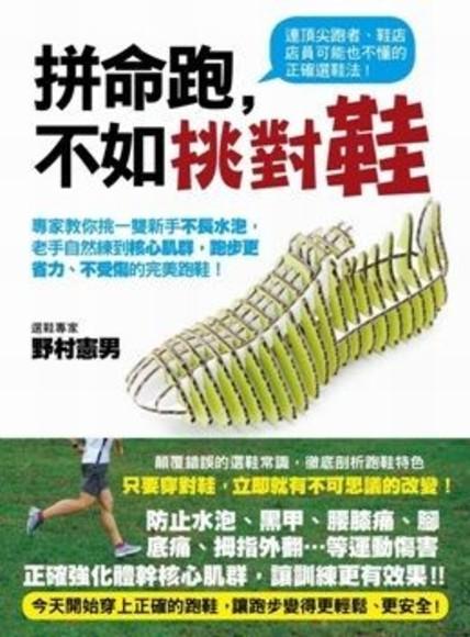 拼命跑,不如挑對鞋:專家教你挑一雙新手不長水泡,老手自然練到核心肌群,跑步更省力、不受傷的完美跑鞋!
