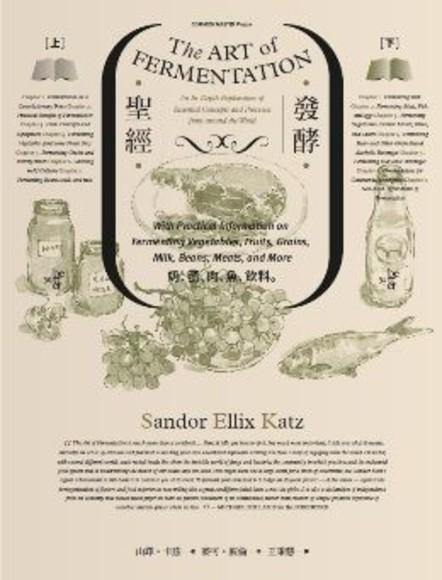 發酵聖經:奶、蛋、肉、魚、飲料