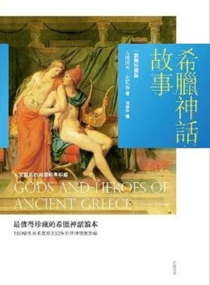希臘神話故事(新裝珍藏版)