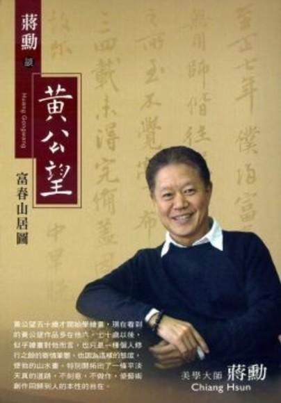 黃公望‧富春山居圖─蔣勳談黃公望(盒裝4CD)