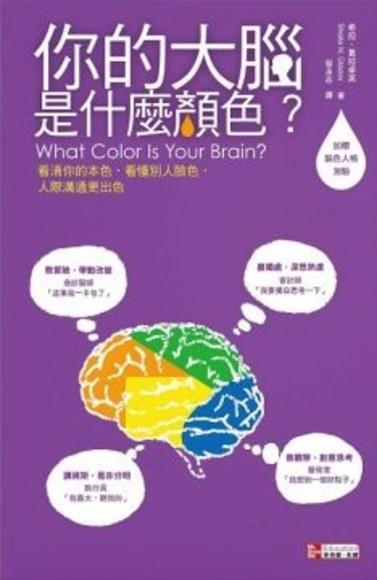 你的大腦是什麼顏色?-看清你的本色、看懂別人的臉色,人際溝通更出色
