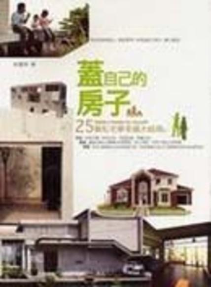 蓋自己的房子-25個私宅夢幸福大結局(平裝)