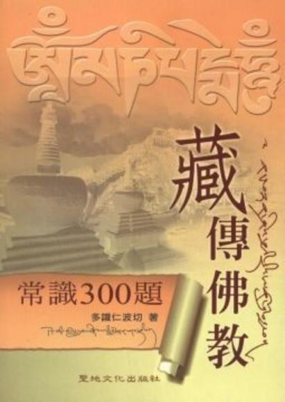 藏傳佛教常識300題