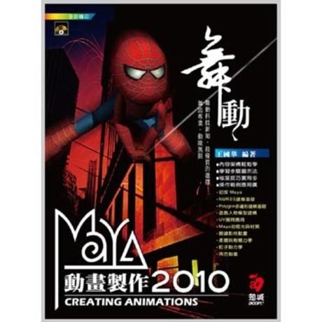 舞動MAYA 2010動畫製作(平裝附光碟片)