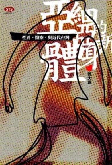 亞細亞的新身體: 性別、醫療與近代台灣(平裝)