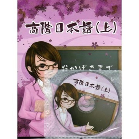 高階日本語(上)(書+1MP3)