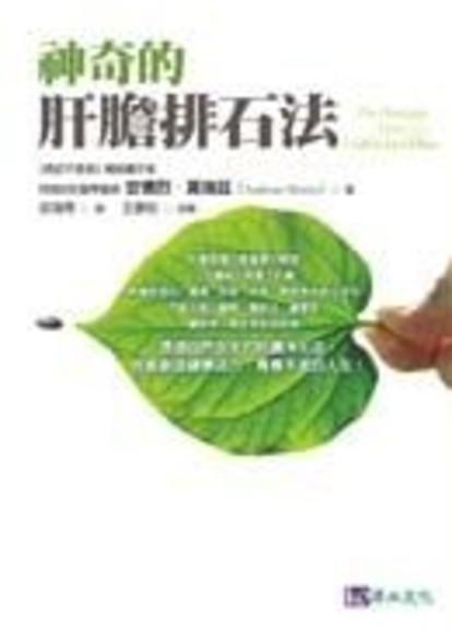 神奇的肝膽排石法(平裝)