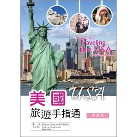 美國旅遊手指通:中英版(25K彩圖)