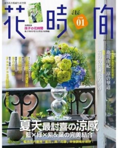 花時間01:夏天最討喜的涼感:藍×綠×紫&葉的完美結合