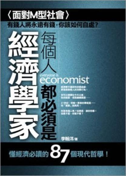 每個人都必須是經濟學家(平裝)