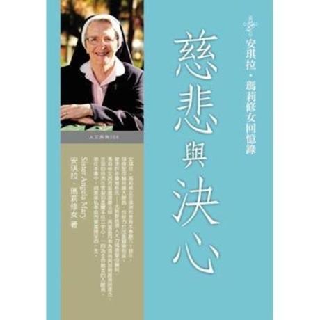 慈悲與決心:安琪拉.瑪莉修女回憶錄