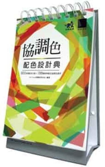 協調色配色設計典(活頁裝)
