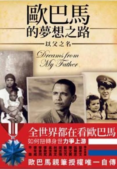 歐巴馬的夢想之路-以父之名