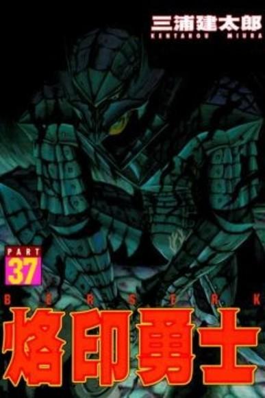 烙印勇士 37(限)