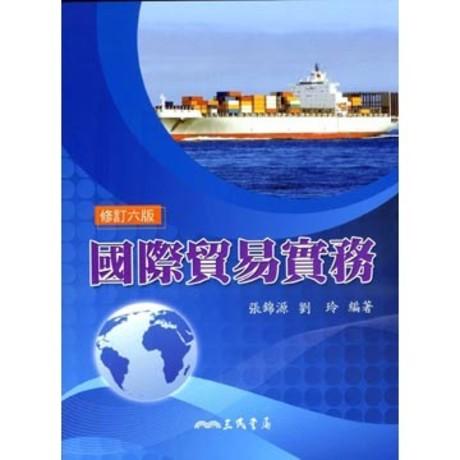國際貿易實務(修訂六版)