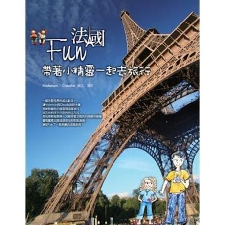 Fun法國:帶著小精靈一起去旅行