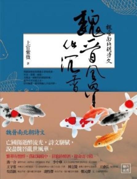 魏晉風骨化沉香:魏晉南北朝詩文(平裝)