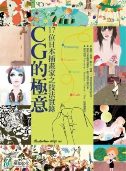 CG的極意:17位日本插畫家之技法實錄(平裝)