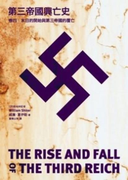第三帝國興亡史