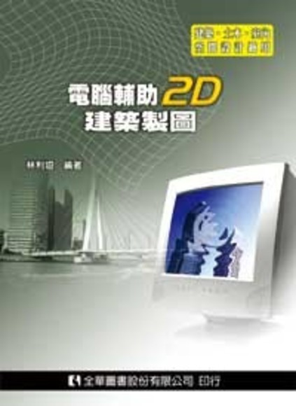 電腦輔助2D建築製圖(膠裝)
