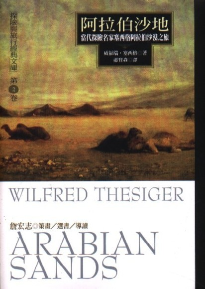 阿拉伯沙地: 當代探險名家塞西格阿拉伯沙漠之旅(精裝)